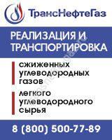 ООО ТрансНефтеГаз...